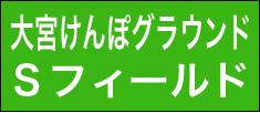 大宮けんぽグラウンドSフィールド公式ホームページ